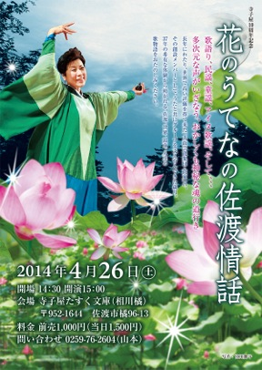 news20140426yoko_ja