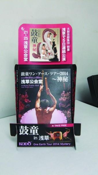 浅草界隈のお店のレジ横にこんな情報カード入れが出現