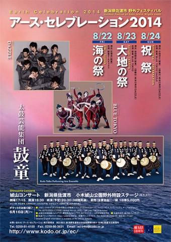 news20140822ec_ja