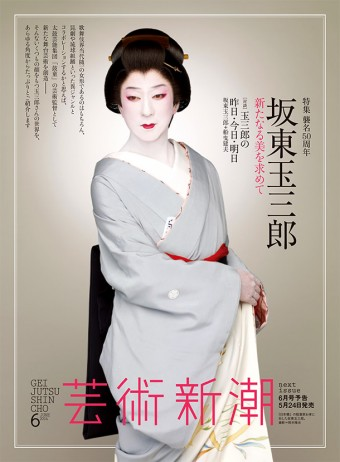 芸術新潮2014年6月号