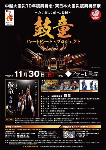 20141130_nagaoka_ja