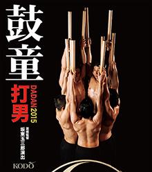 打男 DADAN 2015