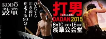 KODO2015-FB03-dadan_ja
