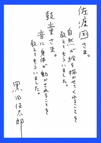 黒田征太郎氏メッセージ