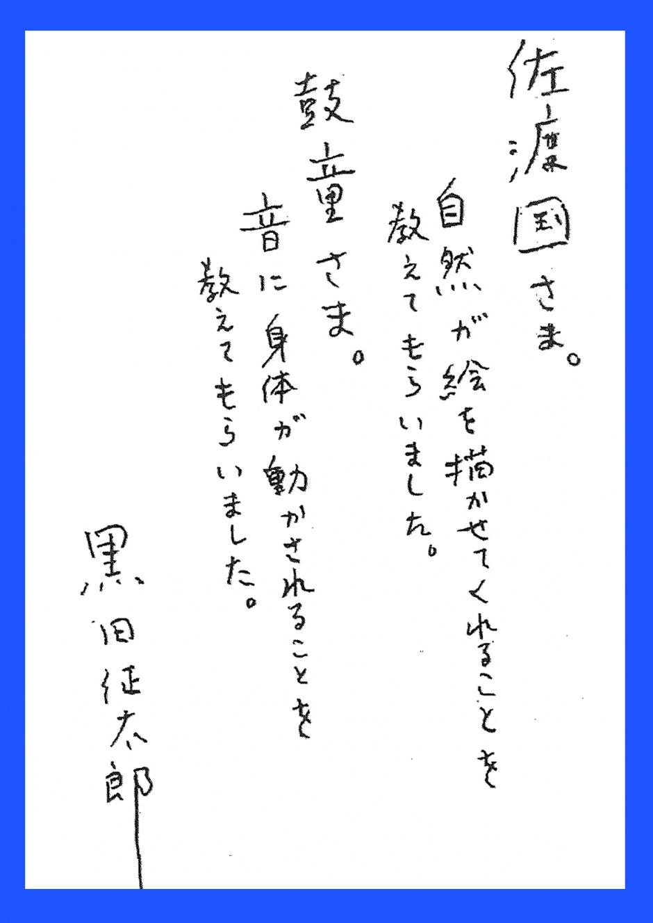 黒田征太郎の画像 p1_25