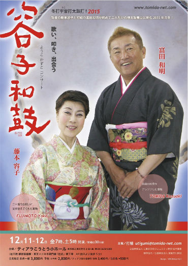 news20151211yokokazuko