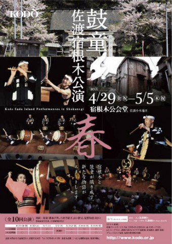 news20160429sadoshukunegiperformance