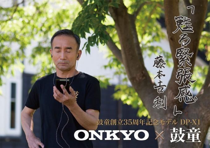 ONKYO×鼓童
