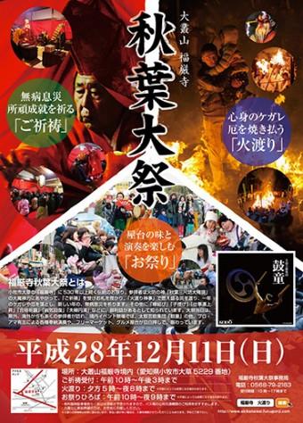news20161211akibataisai