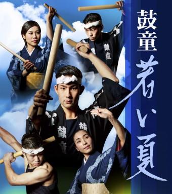 wakainatsu2017_title-s