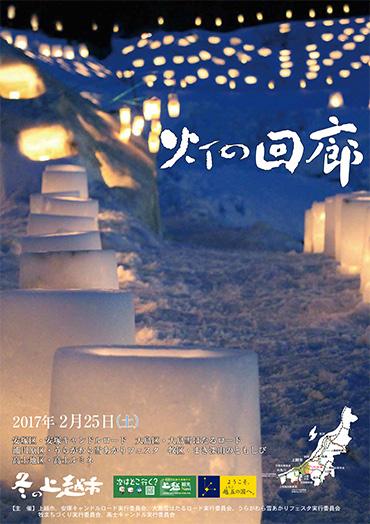 2017年2月 小島千絵子出演「踊ル雪ホタル『ほたるのこおどり』スペシャルライブ」
