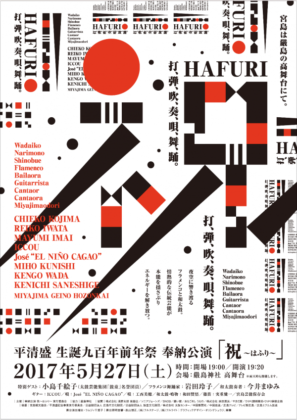 May. 27 (Sat), 2017 Chieko Kojima Guest Appearance &#8220;<i>–Hafuri–</i> Taira no Kiyomori 900th Birthday Celebrations Dedication Performance&#8221; (Hatsukaichi, Hiroshima) *Information in Japanese only