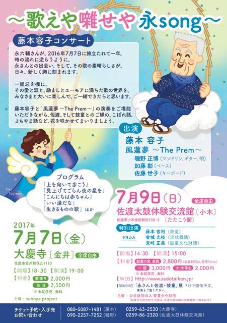 2017年7月7日(金)、9日(日)藤本容子コンサート〜歌えや囃せや 永song〜