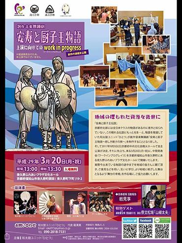 2017年3月 小島千絵子出演 創作音楽舞踊劇「安寿と厨子王物語」Work in progress