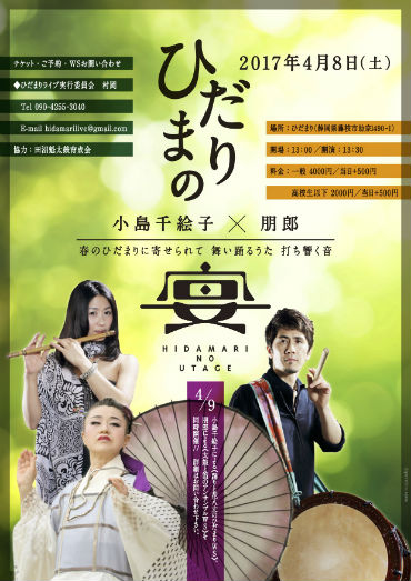 2017年4月 小島千絵子出演「ひだまりの宴 小島千絵子×朋郎」