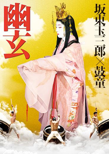 "Tamasaburo Bando x Kodo Special Performance ""Yugen"" (Japan)"