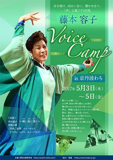 2017年5月 藤本容子合宿ワークショップ Voice Camp in 京丹波わち