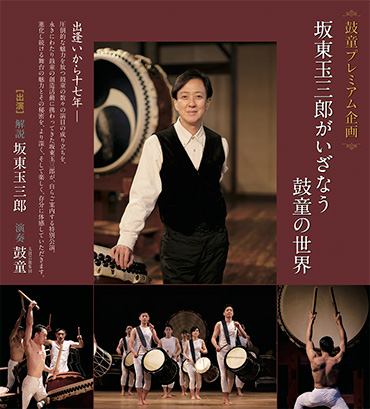 """Kodo Premium Concert """"An Invitation from Tamasaburo Bando into the World of Kodo"""""""