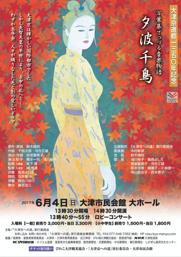 June 4 (Sun), 2017 Chieko Kojima Appearance in &#8220;1350th Anniversary Commemoration of Capital Relocation to Otsukyo &#8216;<i>Manyoshu de Tsuzuru Ongaku Monogatari –Yuunami Chidori–</i>&#8216;&#8221;(Otsu, Shiga)