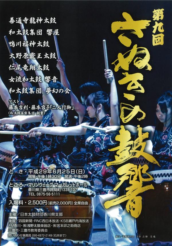 2017年6月25日(日)藤本吉利・藤本容子「二人行脚」、「さぬきの鼓響」にゲスト出演(香川県三豊市)