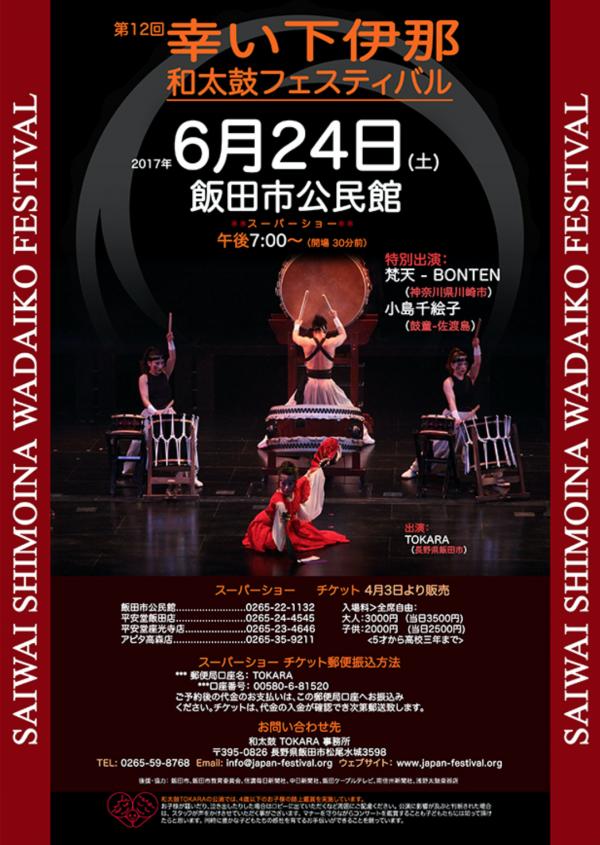 "June 24 (Sat), 2017 Chieko Kojima Guest Appearance in ""The 12th Saiwai Shimoina Wadaiko Festival Super Show"" (Iida, Nagano)"