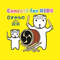 "Sep. 17 (Sun), 2017 ""Concert for KIDS: Kodo for Ages 0 & Up"" (Tama, Tokyo)"