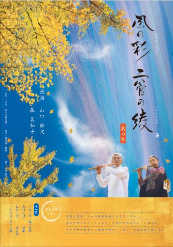 2017年11月7日(火)山口幹文出演「風の彩 二管の綾 其の九」(愛知県名古屋市)