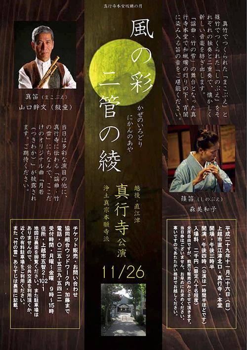 2017年11月26日(日)山口幹文出演「風の彩 二管の綾 其の九」(新潟県上越市)