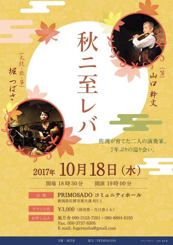 2017年10月18日(水)山口幹文出演「秋二至レバ 佐渡が育てた二人の音楽家。7年ぶりの巡り会い」(新潟県佐渡市)
