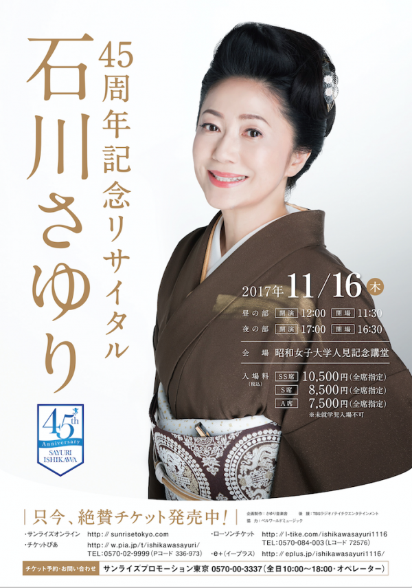 2017年10月7日、11月3日、11月16日 鼓童特別編成で出演「石川さゆり『45周年記念リサイタル』」(愛知、大阪、東京)