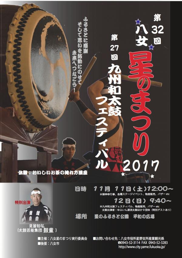 2017年11月12日(日)見留知弘出演「第27回 九州和太鼓フェスティバル」(福岡県八女市)