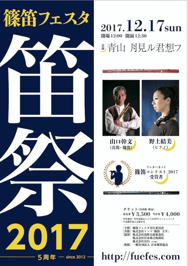 2017年12月17日(日)山口幹文出演「篠笛フェスタ2017」(東京都港区)