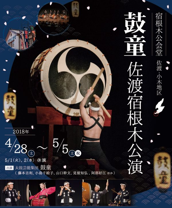 Kodo Sado Island Performances in Shukunegi (Sado Is., Niigata)