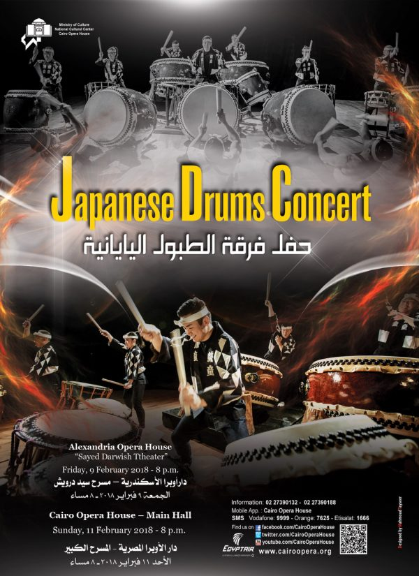 "Feb. 9 (Fri) & 11 (Sun), 2018 Kodo Select Ensemble Appearance in ""Japanese Drums Concert"" (Egypt)"