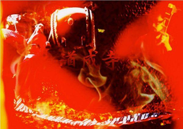 2018年5月9日(水)小島千絵子出演「Yoko Kamiyabu Presents「鼓舞 小島千絵子×弦語り 須田隆久『道成寺』」(東京都荒川区)