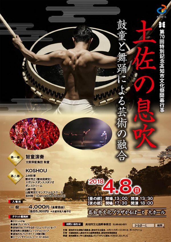 2018年4月8日(日)鼓童特別編成で出演「第70回特別記念高知市文化祭開幕行事『土佐の息吹 鼓童と舞踊による芸術の融合』」(高知県高知市)