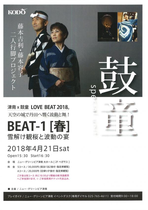 2018年4月21日(土)藤本吉利・藤本容子出演「津南×鼓童 LOVE BEAT 2018 BEAT-1[春]」(新潟県津南町)
