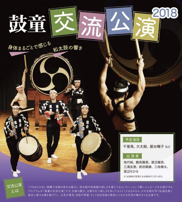 鼓童「交流公演 2018」(日本国内)