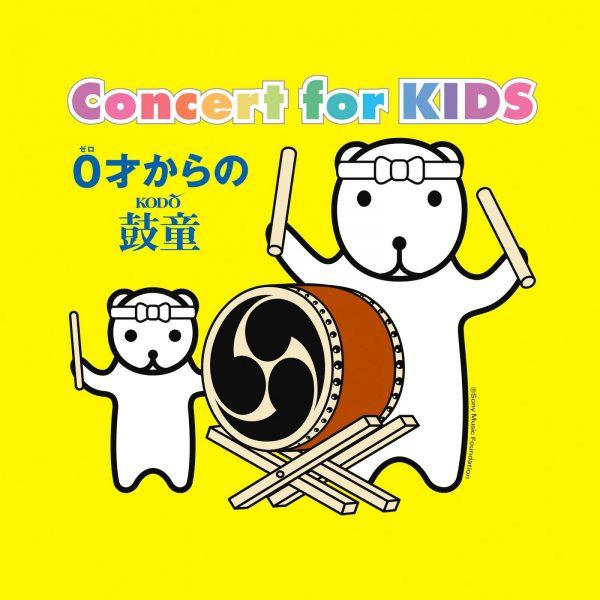 2018年5月、6月「Concert for KIDS〜0才からの鼓童〜」(長野県、神奈川県)
