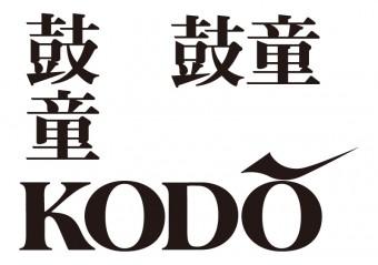 kodo_logotype_2012_ja