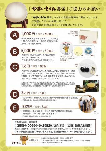 0404_yamaimokunBokin-s