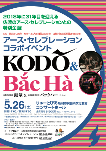 "May 26 (Sat), 2018 Kodo Select Ensemble Appearance at ""Earth Celebration Collaboration: Kodo & Bac Ha"" –NST 50th, Ryutopia 20th, & Japan-Vietnam Diplomatic Relations 45th Anniversary Commemorative Event  (Niigata City)"