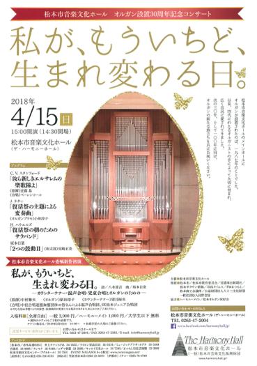 "Apr. 15 (Sun), 2018 Masami Miyazaki Appearance at ""The Harmony Hall Organ Installation 30th Anniversary Commemorative Concert"" (Matsumoto, Nagano)"