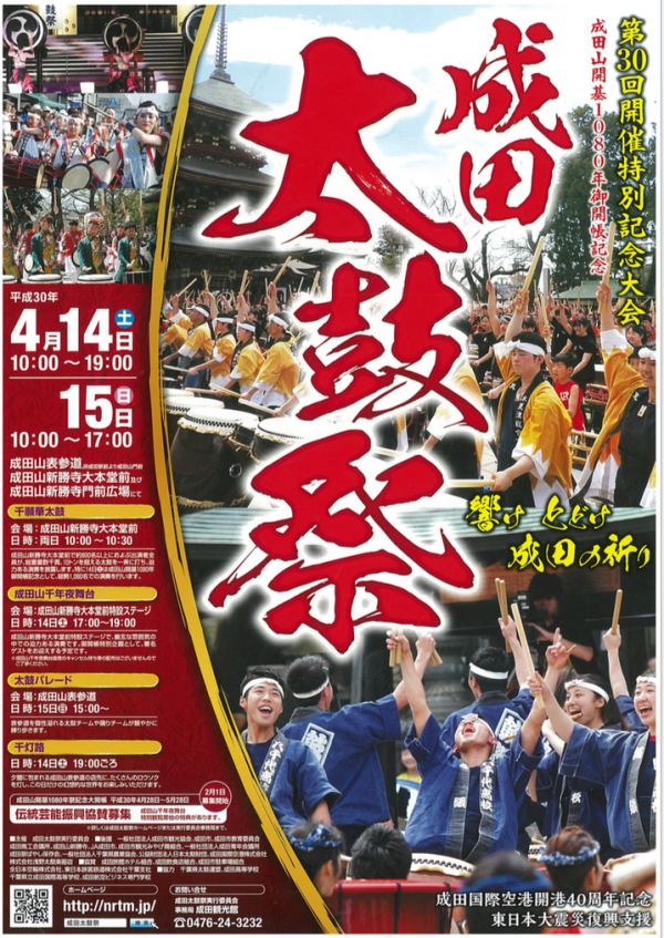 Apr. 14 (Sat), 2018 Kodo Select Ensemble Appearance at Narita Taiko Festival 30th Anniversary Commemorative Event (Narita, Chiba)