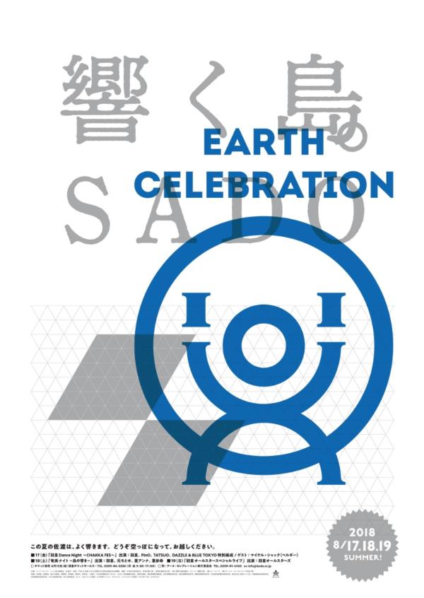 Earth Celebration 2018 (Sado Island, Japan)