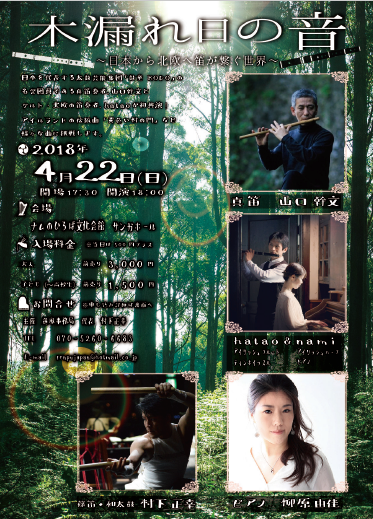 Apr. 22 (Sun), 2018 Motofumi Fujimoto Appearance at Komorebi no Oto –Nihon kara Hokuo e Tsunagu Sekai [The Sound of Light Filtered through Trees: A Journey from Japan to Scandinavia with Flutes] (Ikeda, Osaka)