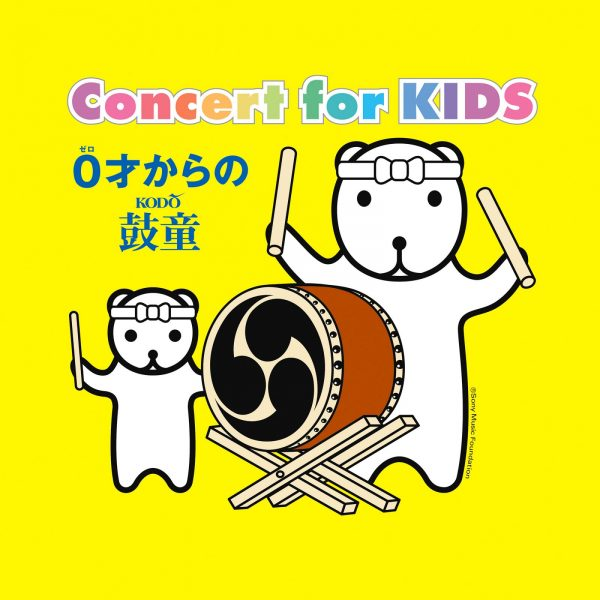 "June 15 (Sat), 2019 ""Concert for Kids: Kodo for Ages 0 & Up"" (Gifu City)"