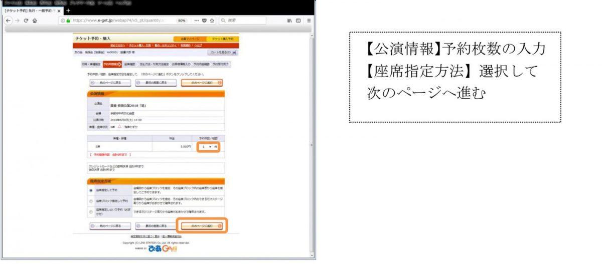 ネット予約について-04