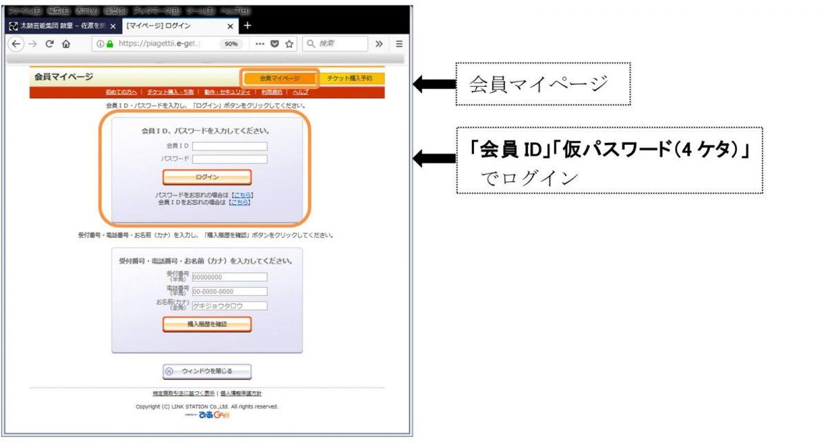 パスワードの再設定方法-01