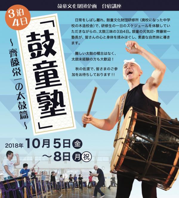 Oct. 5 (Fri)–8 (Mon/Public Hol.), 2018 Kodo Juku: Eiichi Saito's Taiko Workshop (Sado Island, Niigata)
